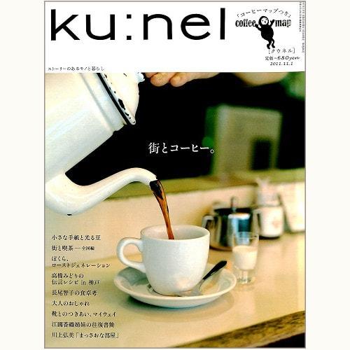 ku:nel [クウネル] vol.52 街とコーヒー。