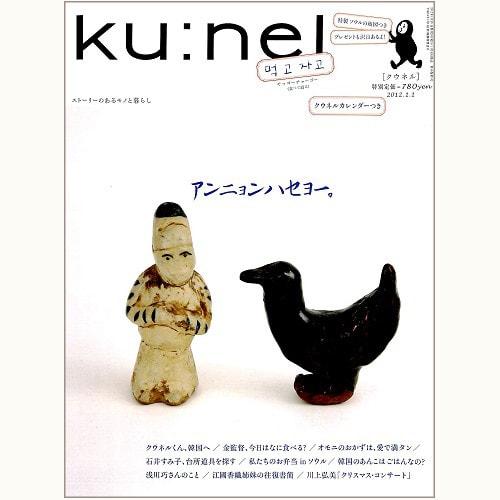 ku:nel [クウネル] vol.53 アンニョンハセヨー。