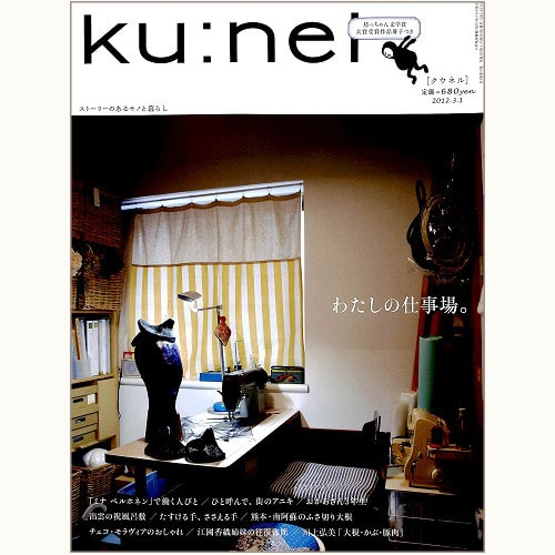 ku:nel [クウネル] vol.54 わたしの仕事場。