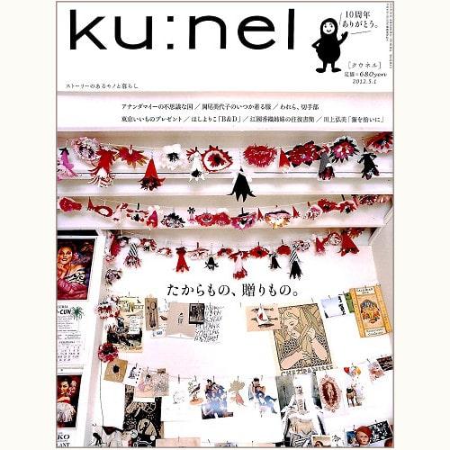 ku:nel [クウネル] vol.55 たからもの、贈りもの。