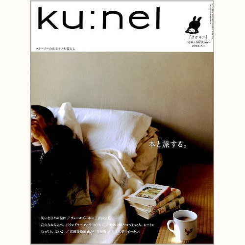 ku:nel [クウネル] vol.56 本と旅する。