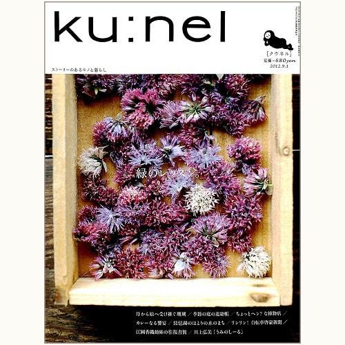 ku:nel [クウネル] vol.57 緑のレッスン。
