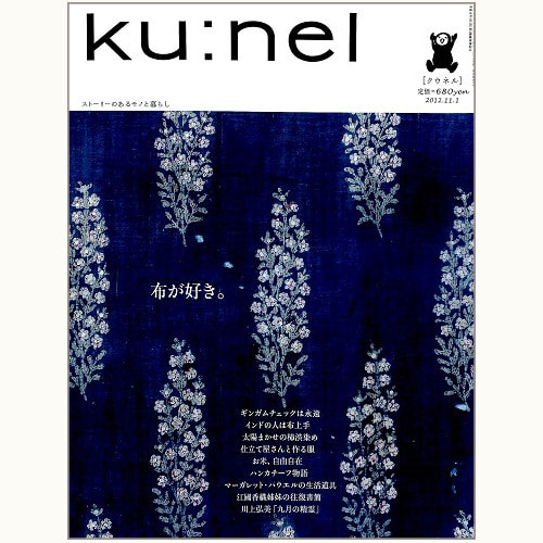 ku:nel [クウネル] vol.58 布が好き。