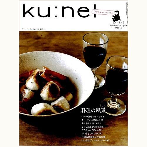 ku:nel [クウネル] vol.59 料理の風景。