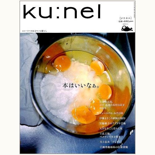 ku:nel [クウネル] vol.6 本はいいなぁ。