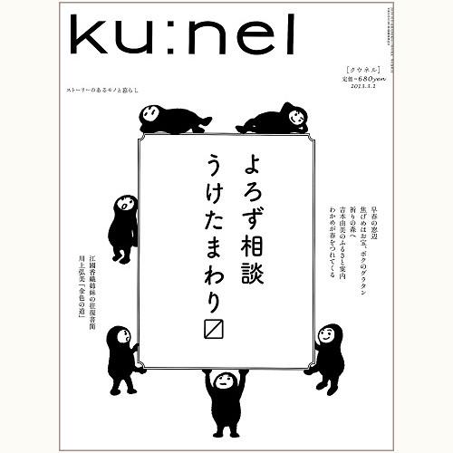 ku:nel [クウネル] vol.60 よろず相談。