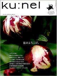 ku:nel [クウネル] vol.69 庭のよろこび。