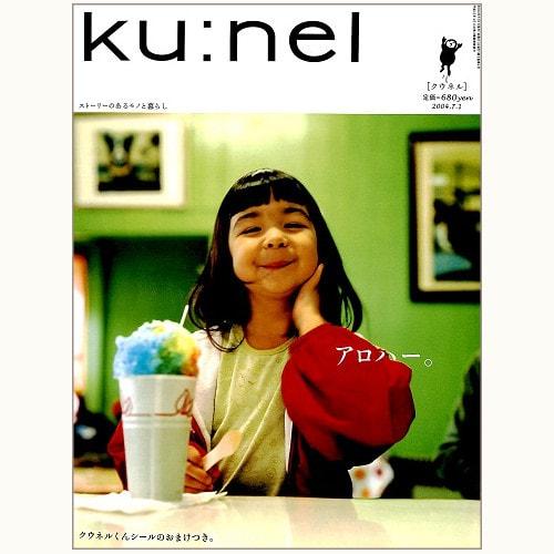ku:nel [クウネル] vol.8 アロハー。