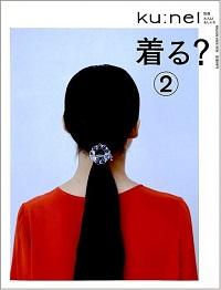 ku:nel [クウネル] 別册 大人はおしゃれ 着る? 2