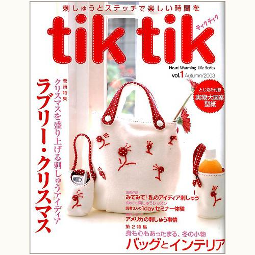 tik tik ティクティク vol.1 ラブリー・クリスマス クリスマスを盛り上げる刺しゅうアイディア