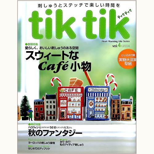 tik tik ティクティク vol.4 スウィートなcafe小物 愛らしく、おいしい刺しゅうのある空間