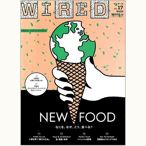 WIRED ワイアード VOL.17 NEW FOOD なにを、なぜ、どう、食べる?