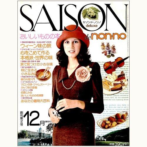 SAISON de non・no セゾン・ド・ノンノ No.2 '74・12 winter おいしいものの本