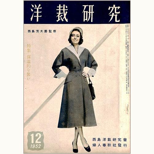 洋裁研究 昭和27年12月号 特集 保温的な装い