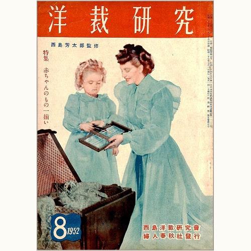 洋裁研究 昭和27年8月号 特集 赤ちゃんのもの一揃い