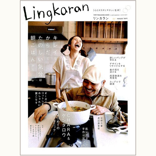 Lingkaran(リンカラン)Vol.1 キレイなからだとたのしい気分は朝ごはんから