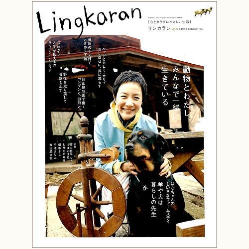 Lingkaran(リンカラン)Vol.10 動物とわたし、みんなで一緒に生きている