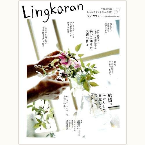 Lingkaran(リンカラン)Vol.11 結婚。ふたりして自立した、毎日のストーリー