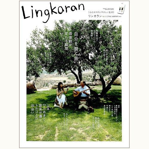 Lingkaran(リンカラン)Vol.12 自分を磨く旅 価値観が変わる瞬間