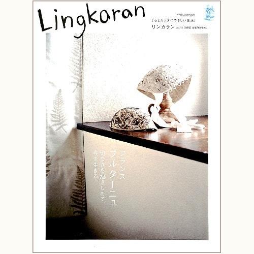Lingkaran(リンカラン)Vol.13 フランス ブルターニュ 切なさを抱きしめて 今を生きる。