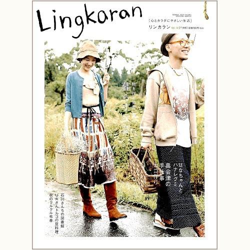 Lingkaran(リンカラン)Vol.14 暮らす民芸 物を作る知恵と喜び