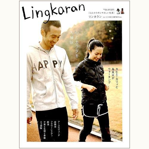 Lingkaran(リンカラン)Vol.15 心とカラダを大掃除