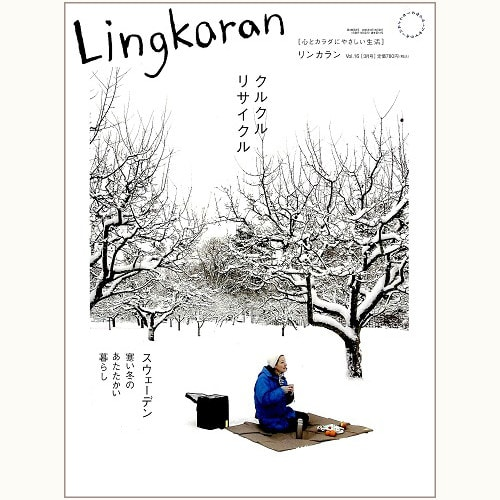 Lingkaran(リンカラン)Vol.16 クルクル リサイクル