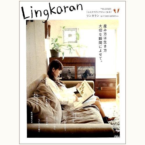 Lingkaran(リンカラン)Vol.17 産み方は生き方 大切な瞬間によせて。