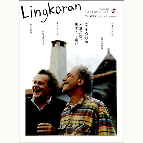 Lingkaran(リンカラン)Vol.18 南イタリア 人生満喫。生きてく喜び