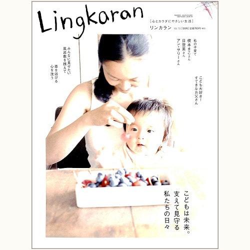 Lingkaran(リンカラン)Vol.19 こどもは未来。支えて見守る私たちの日々