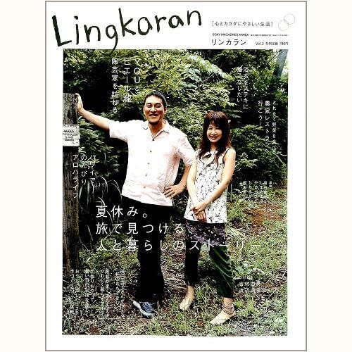 Lingkaran(リンカラン)Vol.2 夏休み。旅で見つける、人と暮らしのストーリー