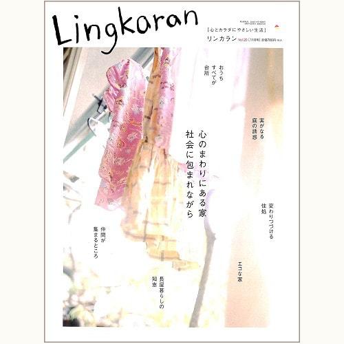 Lingkaran(リンカラン)Vol.20 心のまわりにある家 社会に包まれながら