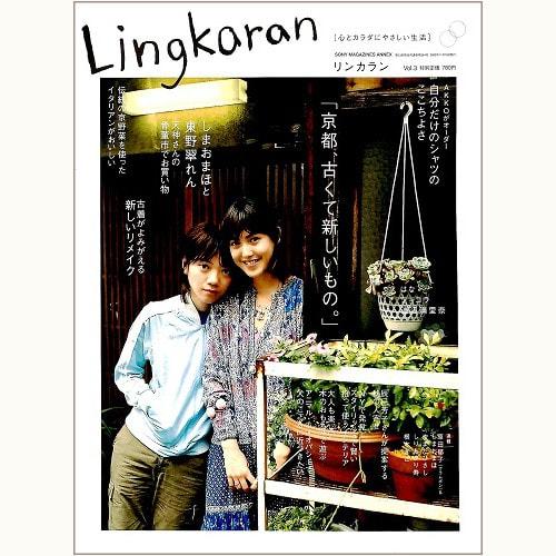 Lingkaran(リンカラン)Vol.3 「京都、古くて新しいもの。」