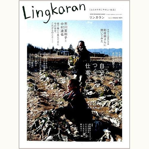 Lingkaran(リンカラン)Vol.4 自分をつくる仕事