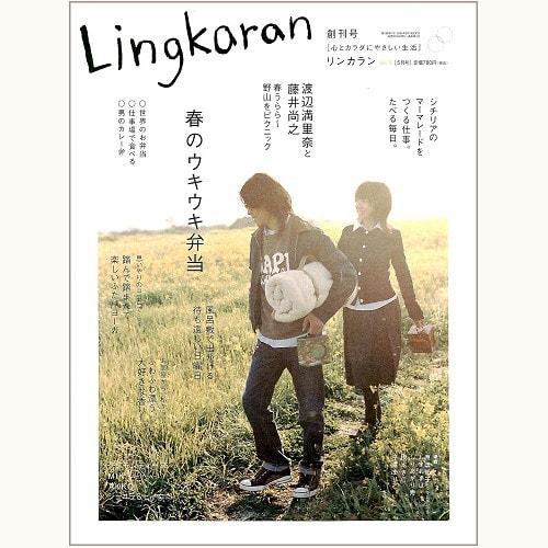 Lingkaran(リンカラン)Vol.5 創刊号 春のウキウキ弁当