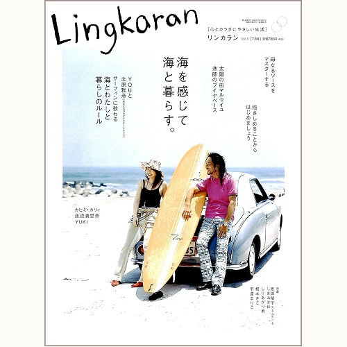 Lingkaran(リンカラン)Vol.6 海を感じて 海と暮らす。