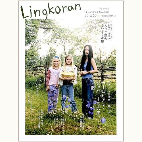 Lingkaran(リンカラン)Vol.7 ヨーロピアン・ジャパニーズの国、北欧 自然と人が仲良く暮らす。