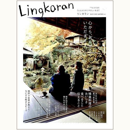 Lingkaran(リンカラン)Vol.9 心から、ありがたく、いただきます。