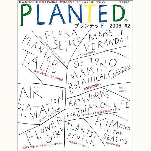 PLANTED プランテッド #2