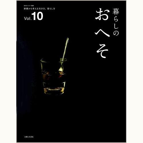 暮らしのおへそ Vol.10