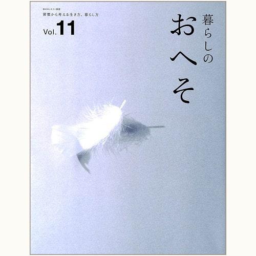 暮らしのおへそ Vol.11