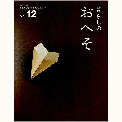 暮らしのおへそ Vol.12