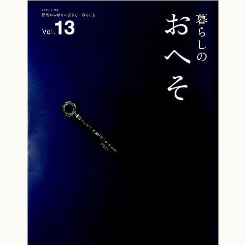 暮らしのおへそ Vol.13