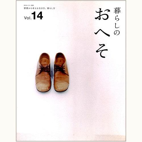 暮らしのおへそ Vol.14