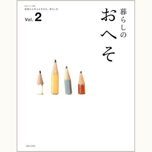 暮らしのおへそ Vol.2