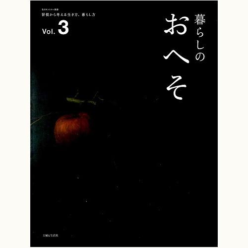 暮らしのおへそ Vol.3