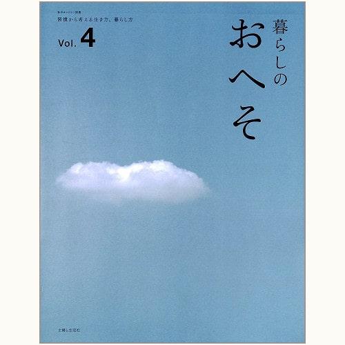 暮らしのおへそ Vol.4