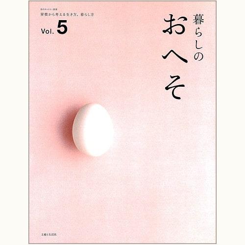 暮らしのおへそ Vol.5