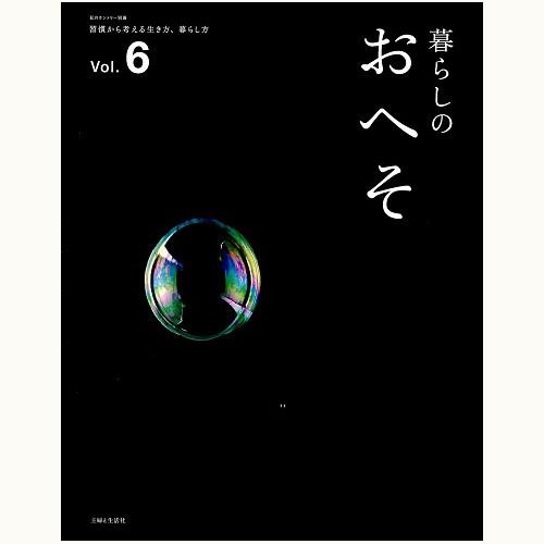 暮らしのおへそ Vol.6