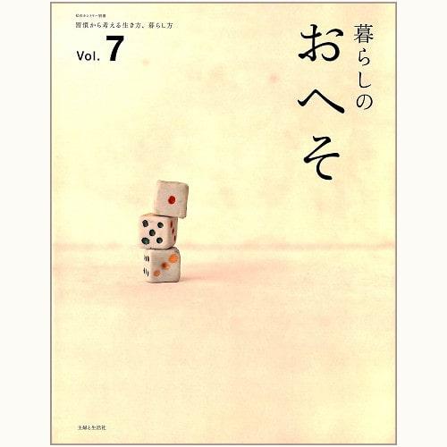 暮らしのおへそ Vol.7